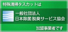 特殊清掃タスカットは、一般社団法人 日本除菌脱臭サービス協会の加盟事業者です。