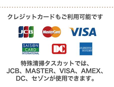 クレジットカードもご利用可能です。特殊清掃タスカットでは、JCB、MASTER、VISA、AMEX、DC、セゾンが使用できます。
